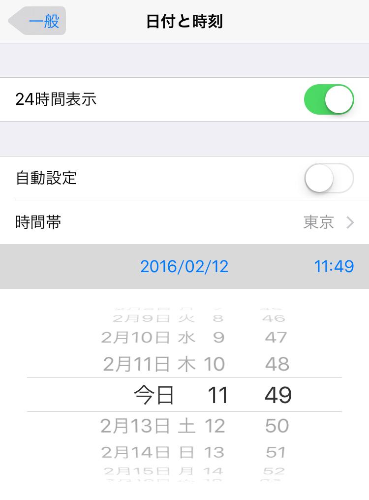 iPhoneで日付を手動で変更すると動作が軽くなる?!