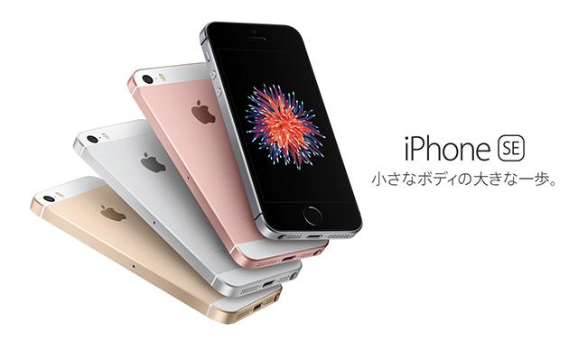 iPhone6sシリーズとiPhoneSEがまさかの値下げ!理由はなんなんだ!